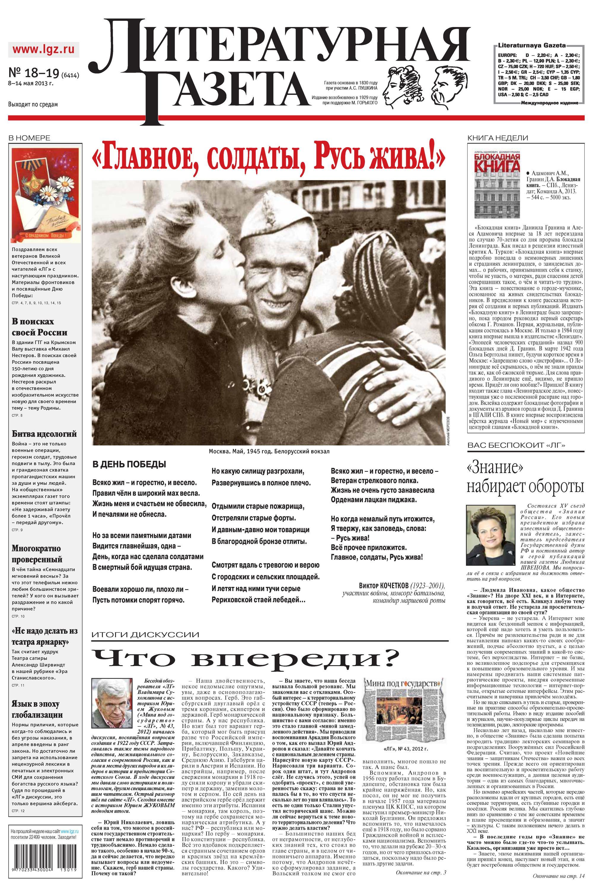 Отсутствует Литературная газета №18-19 (6414) 2013 отсутствует литературная газета 14 6410 2013