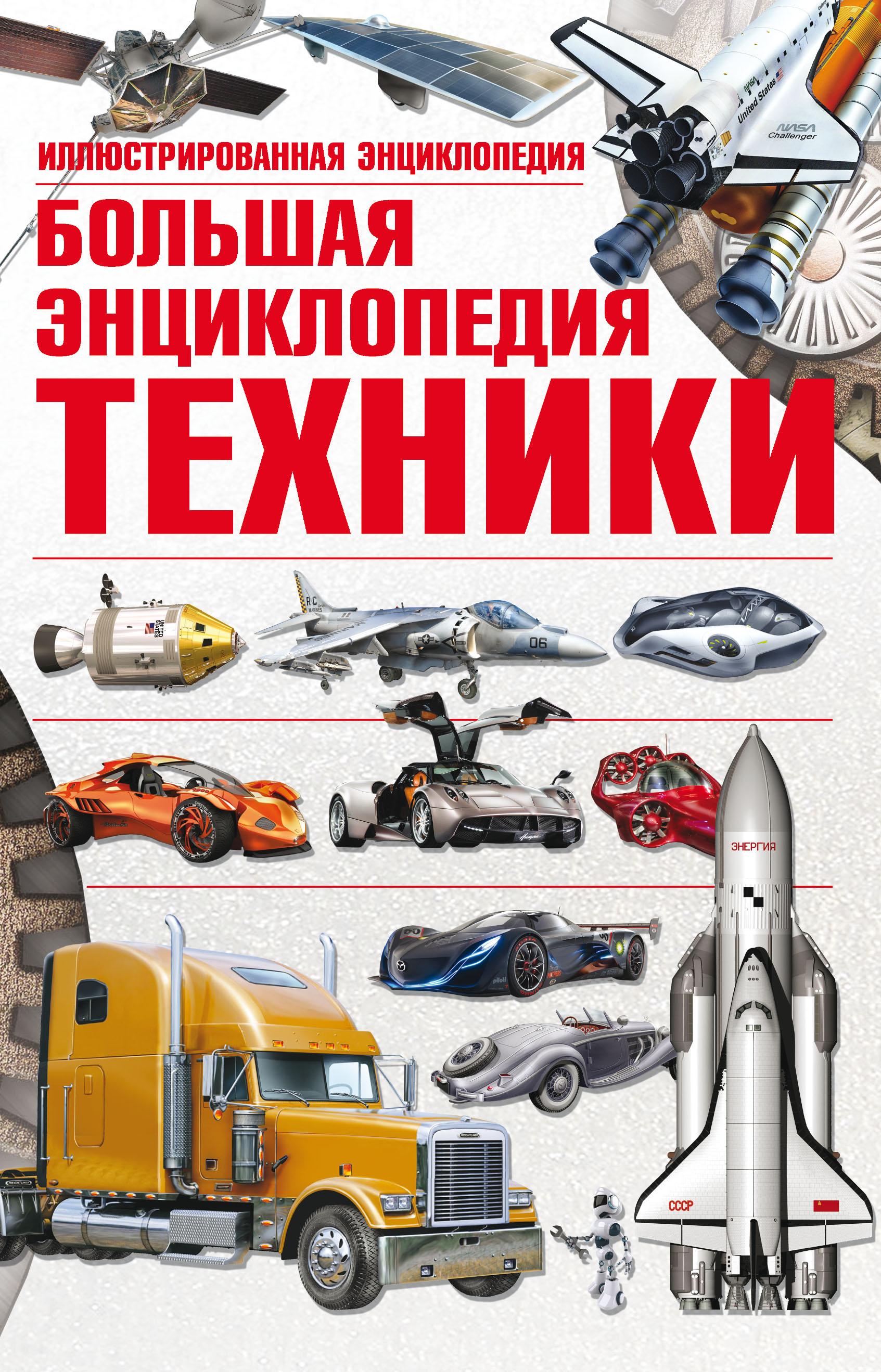 Большая энциклопедия техники. Иллюстрированная энциклопедия