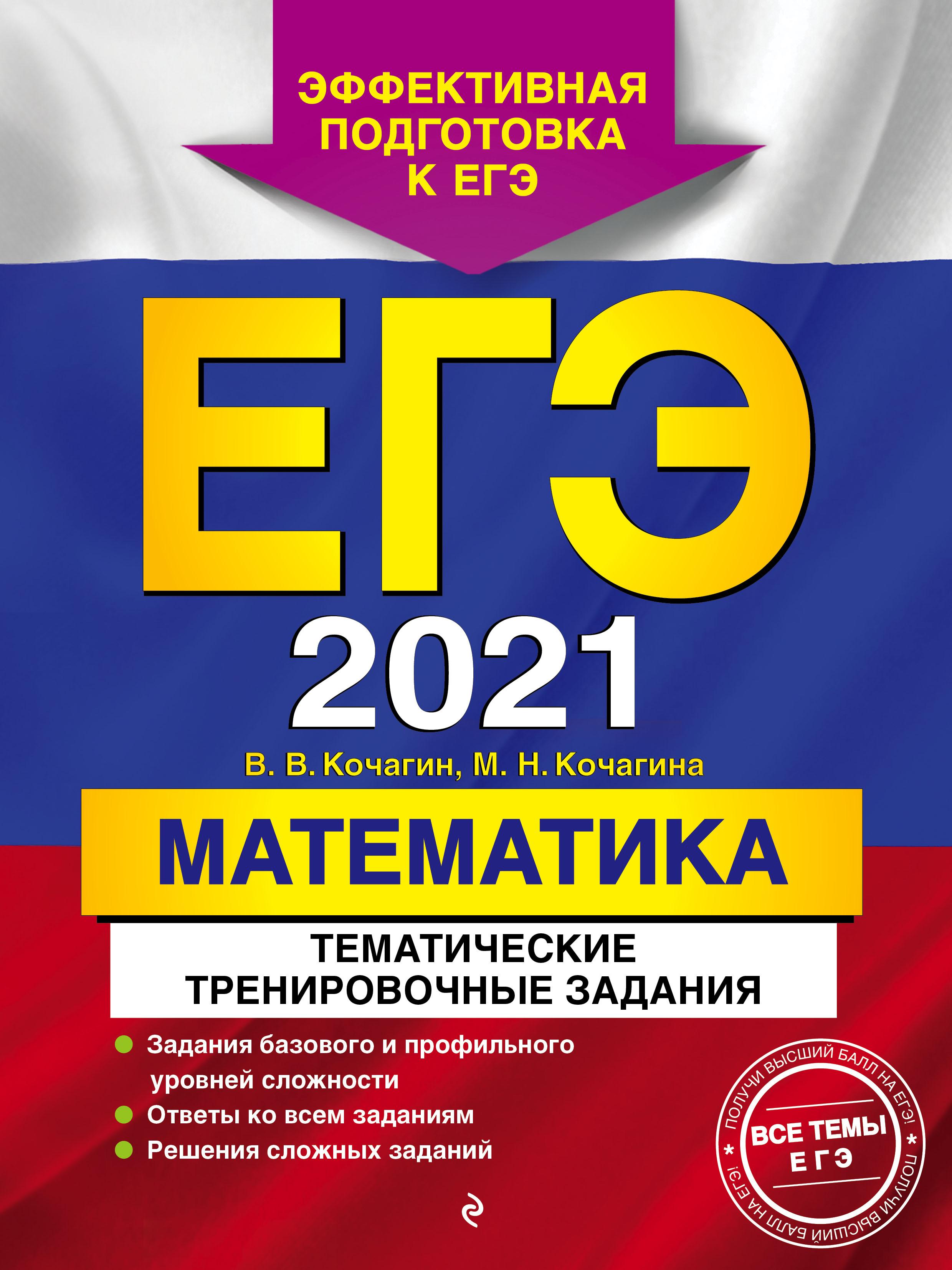 М. Н. Кочагина ЕГЭ-2021. Математика. Тематические тренировочные задания