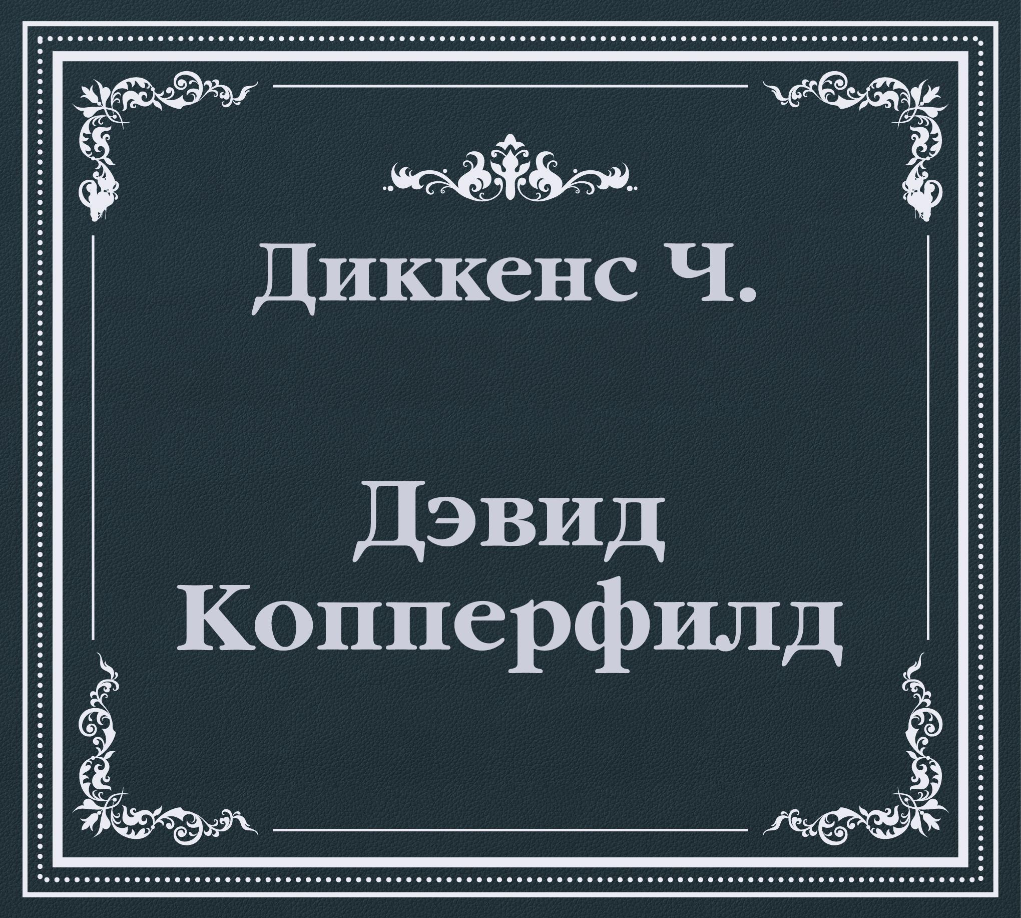 Чарльз Диккенс Дэвид Копперфилд (сокращенный пересказ)
