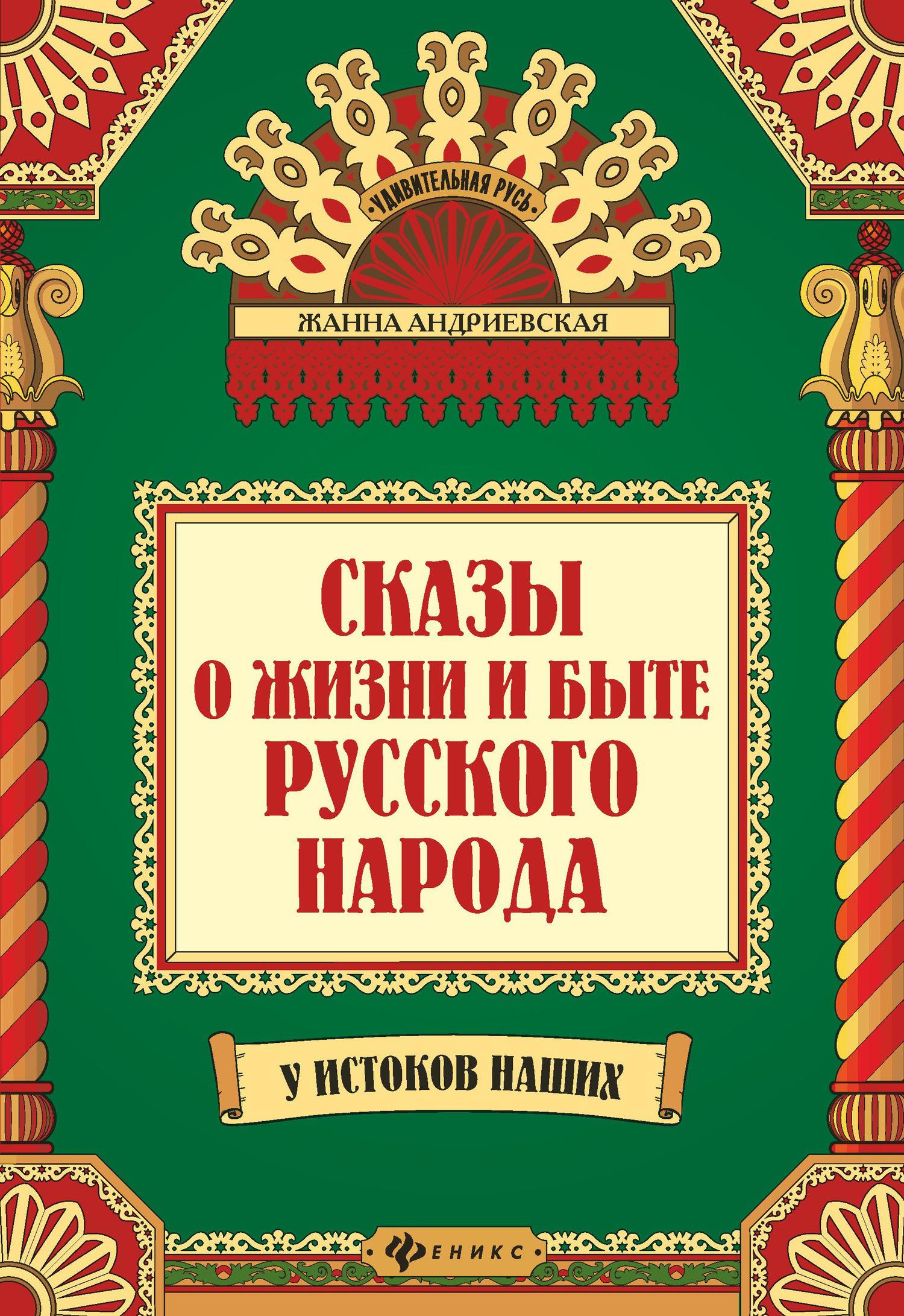 Рецензия  на книгу Сказы о жизни и быте русского народа