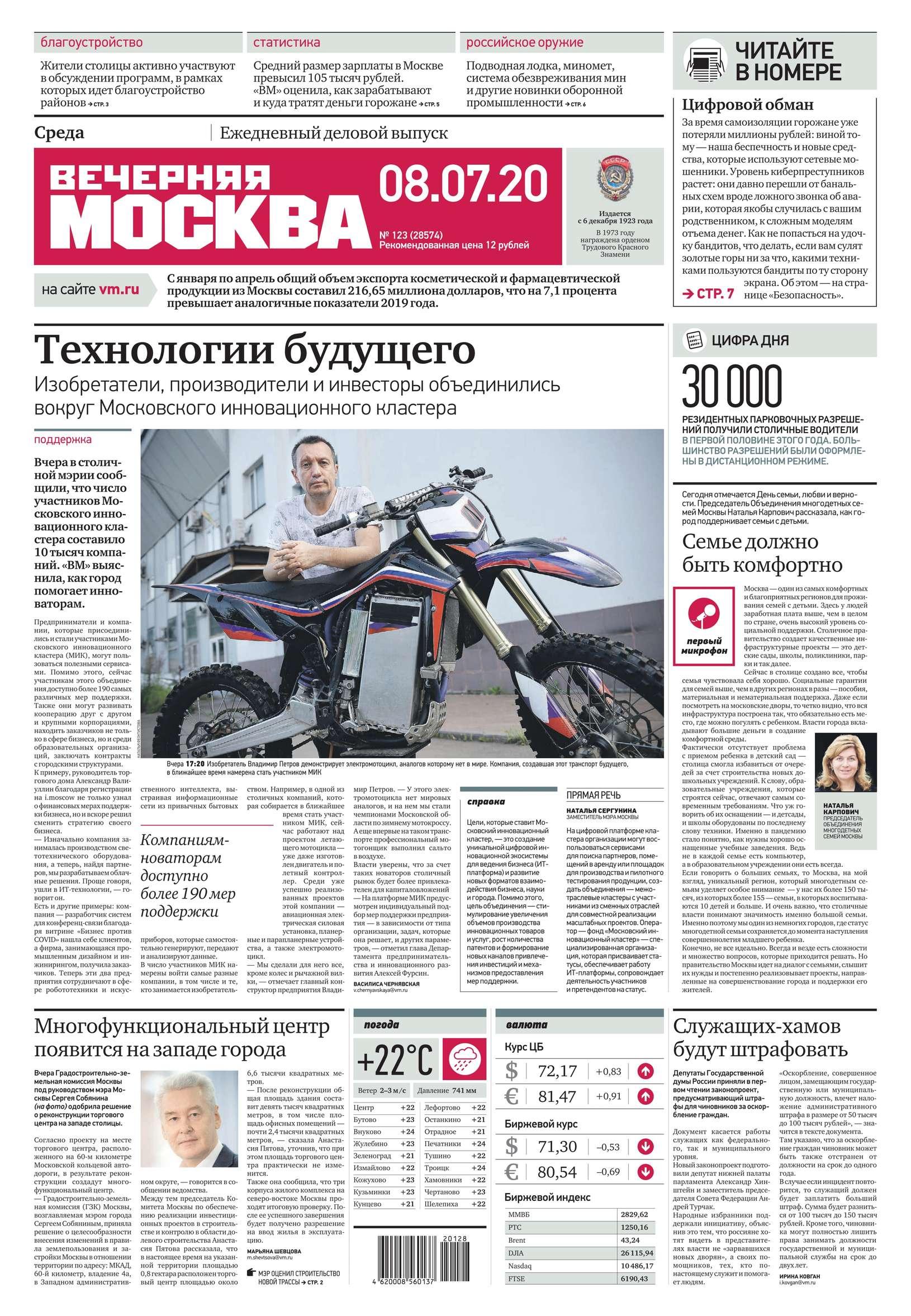 Вечерняя Москва 123-2020