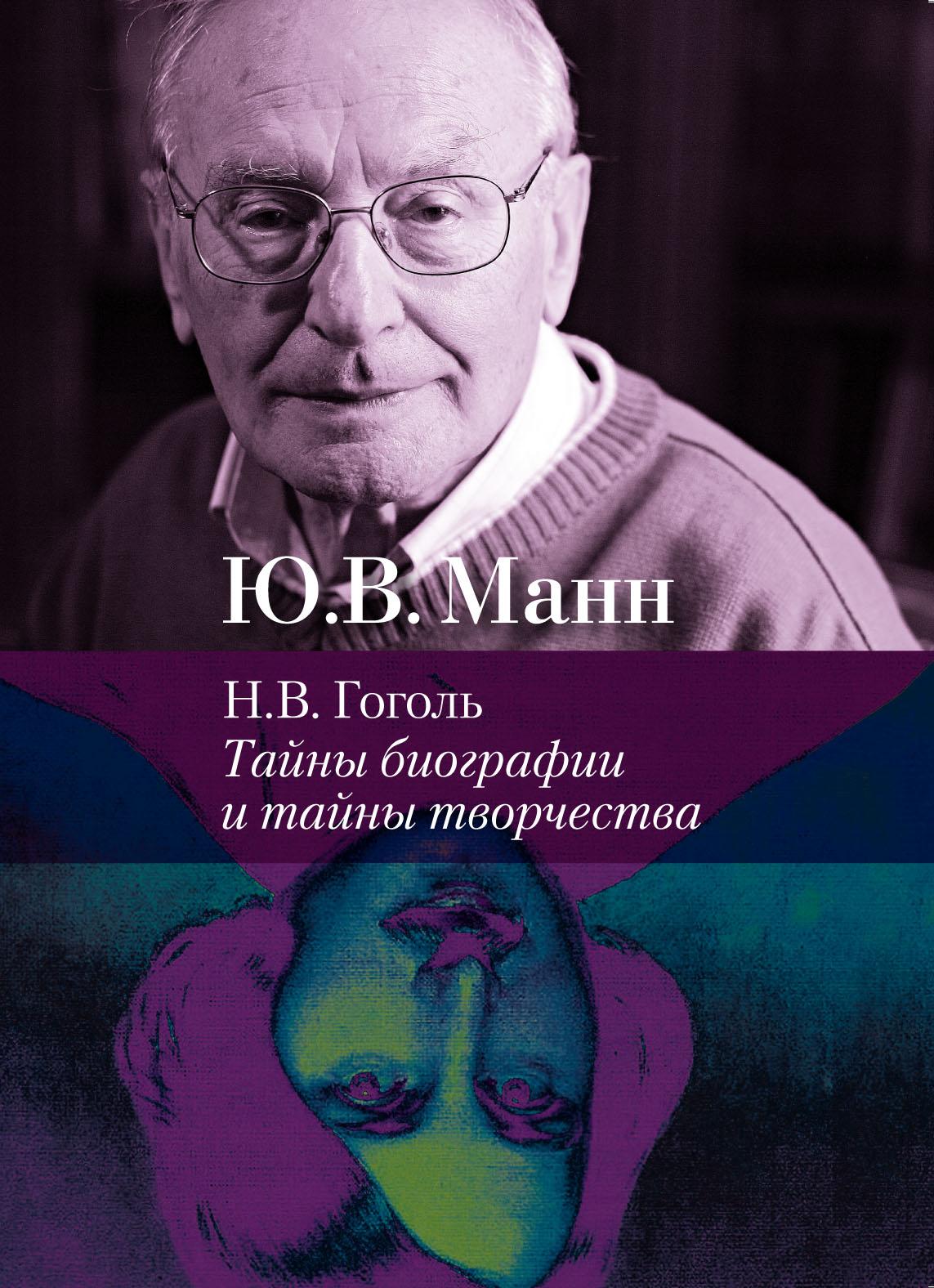 Юрий Манн Н. В. Гоголь. Тайны биографии и тайны творчества