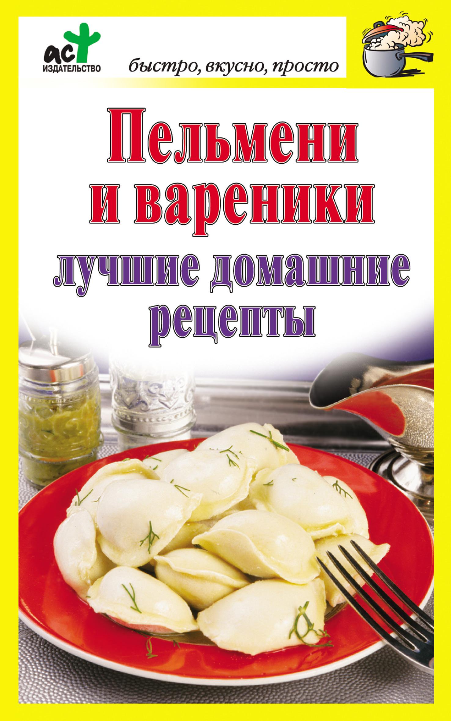 Отсутствует Пельмени и вареники. Лучшие домашние рецепты отсутствует пельмени и вареники лучшие домашние рецепты