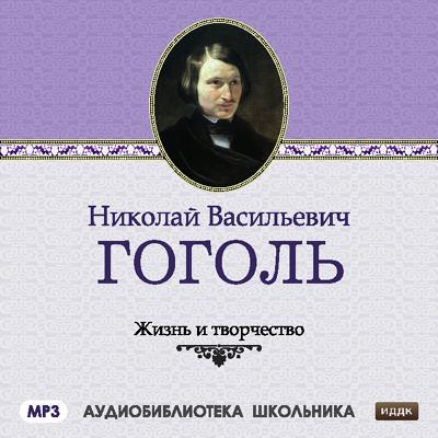 Сборник Жизнь и творчество Николая Васильевича Гоголя зомфри блог глава 5