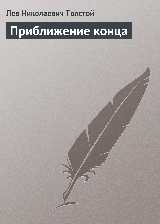 Лев Толстой Приближение конца геймпад sony dualshock 4 cuh zct2e для sony playstation 4 ps fc