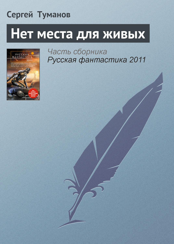 Сергей Туманов Нет места для живых 200 дней на юг автостопом из москвы в южную африку