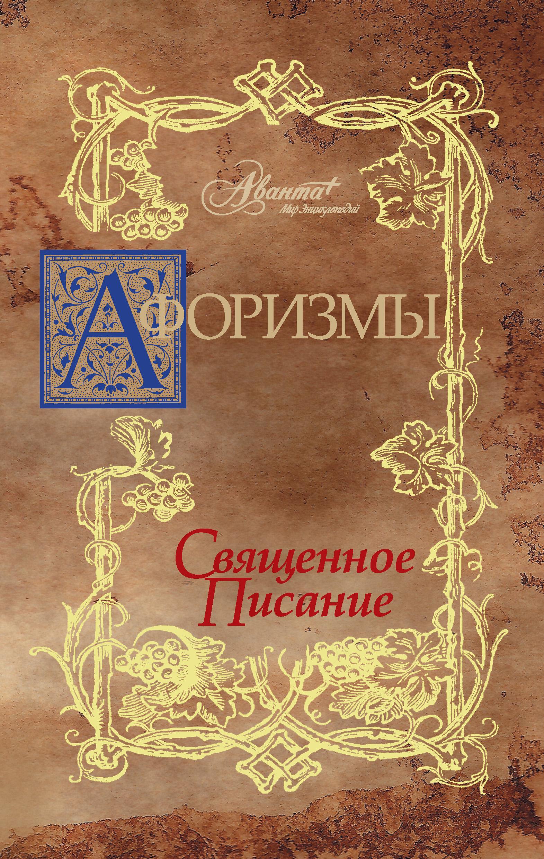 Отсутствует Афоризмы. Священное писание отсутствует афоризмы чехова