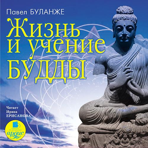 Павел Буланже Жизнь и учение Будды жизнь будды