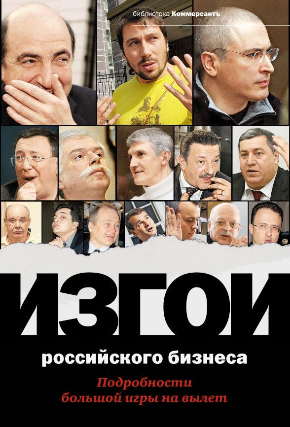Отсутствует Изгои российского бизнеса: Подробности большой игры на вылет башкирова в г изгои российского бизнеса подробности большой игры на вылет