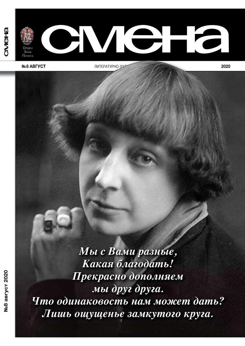 цена на Редакция журнала Смена Смена 08-2020