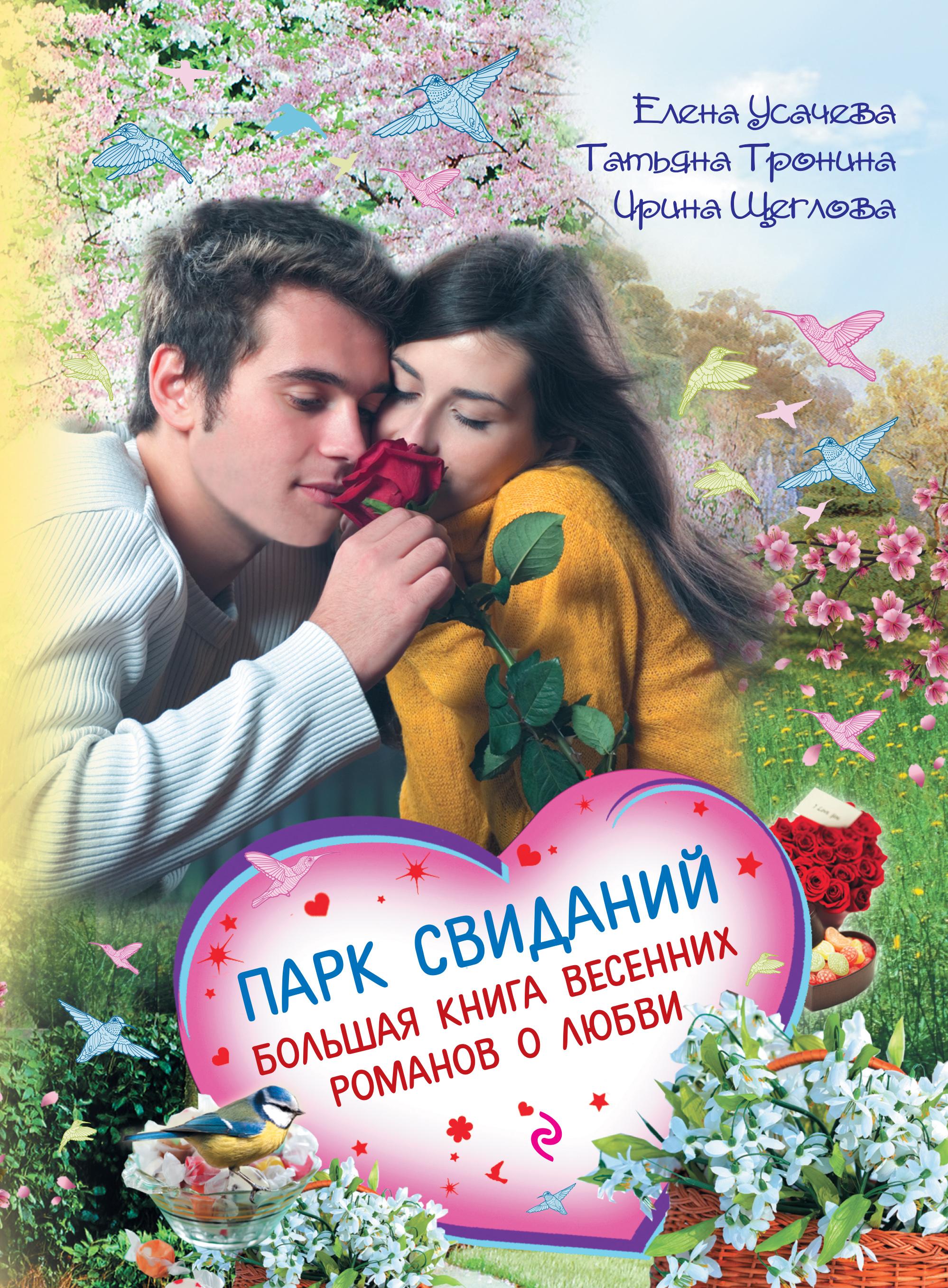 Парк свиданий. Большая книга весенних романов о любви ( Татьяна Тронина  )