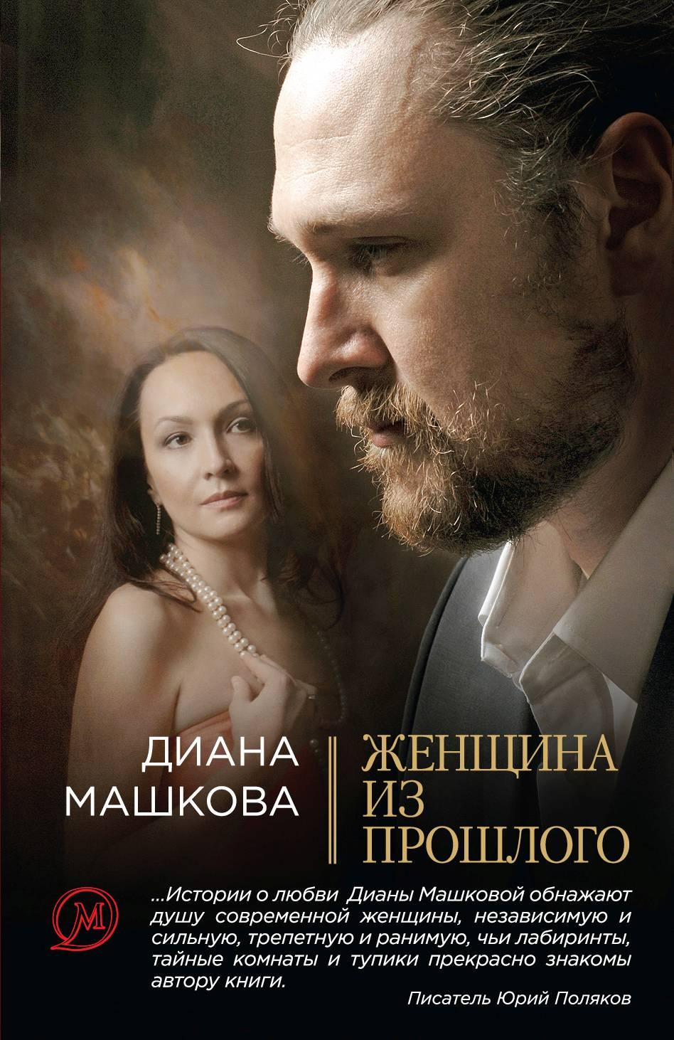 Диана Машкова Женщина из прошлого машкова д женщина из прошлого page 5
