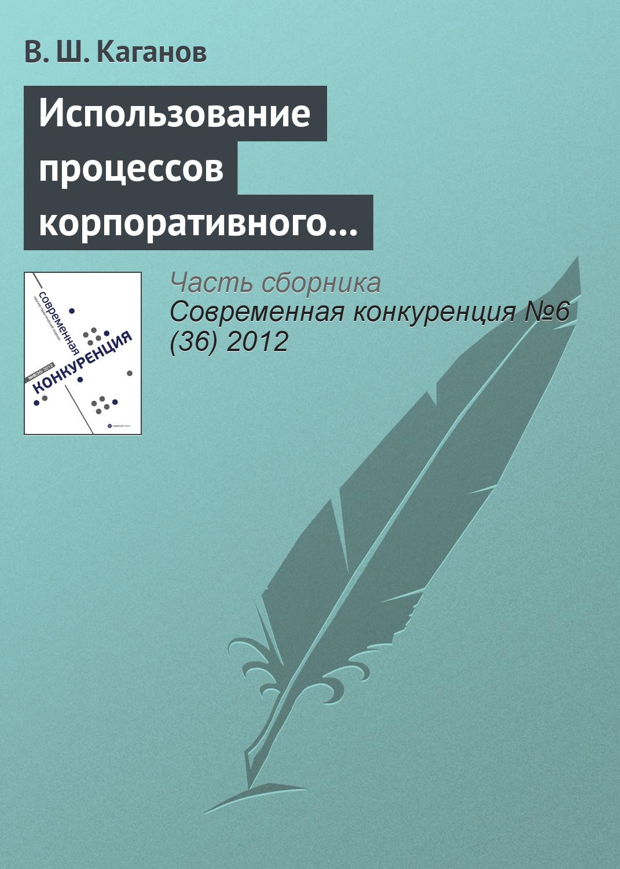 В. Ш. Каганов Использование процессов корпоративного обучения в конкурентном позиционировании предпринимательской структуры