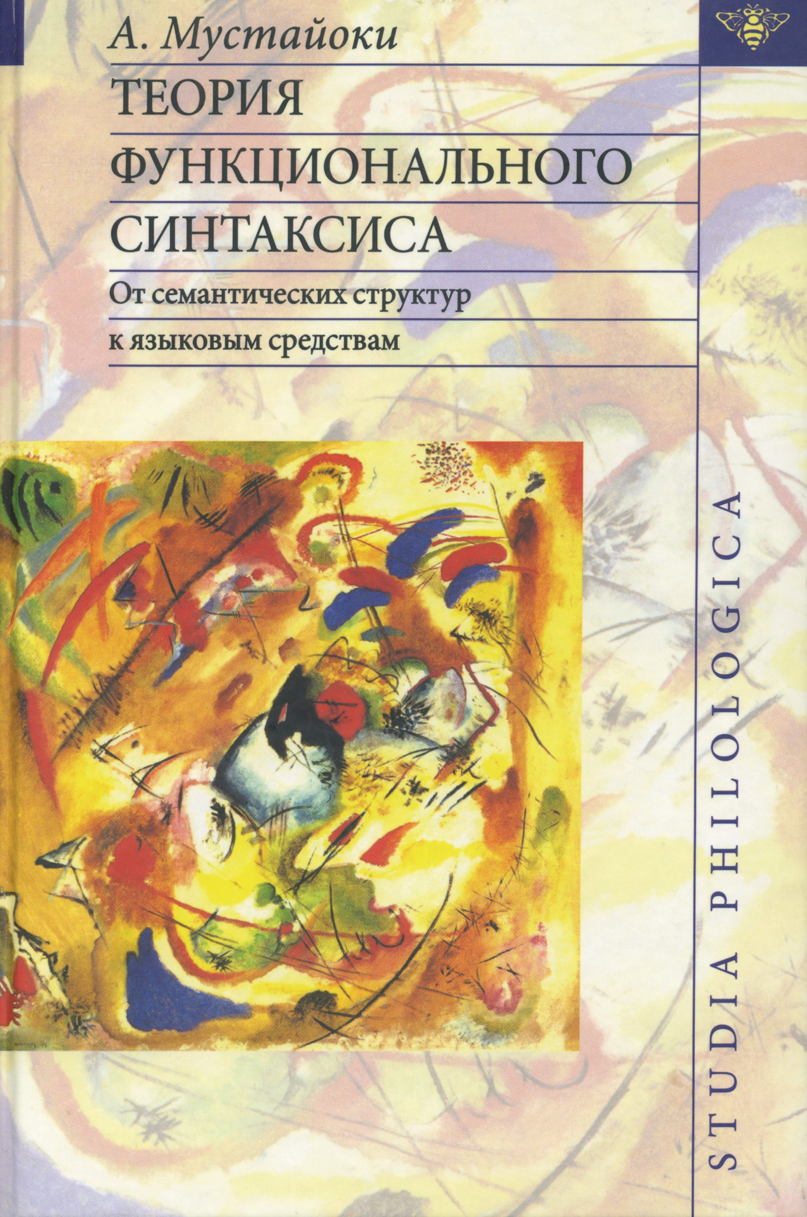 Арто Мустайоки Теория функционального синтаксиса. От семантических структур к языковым средствам