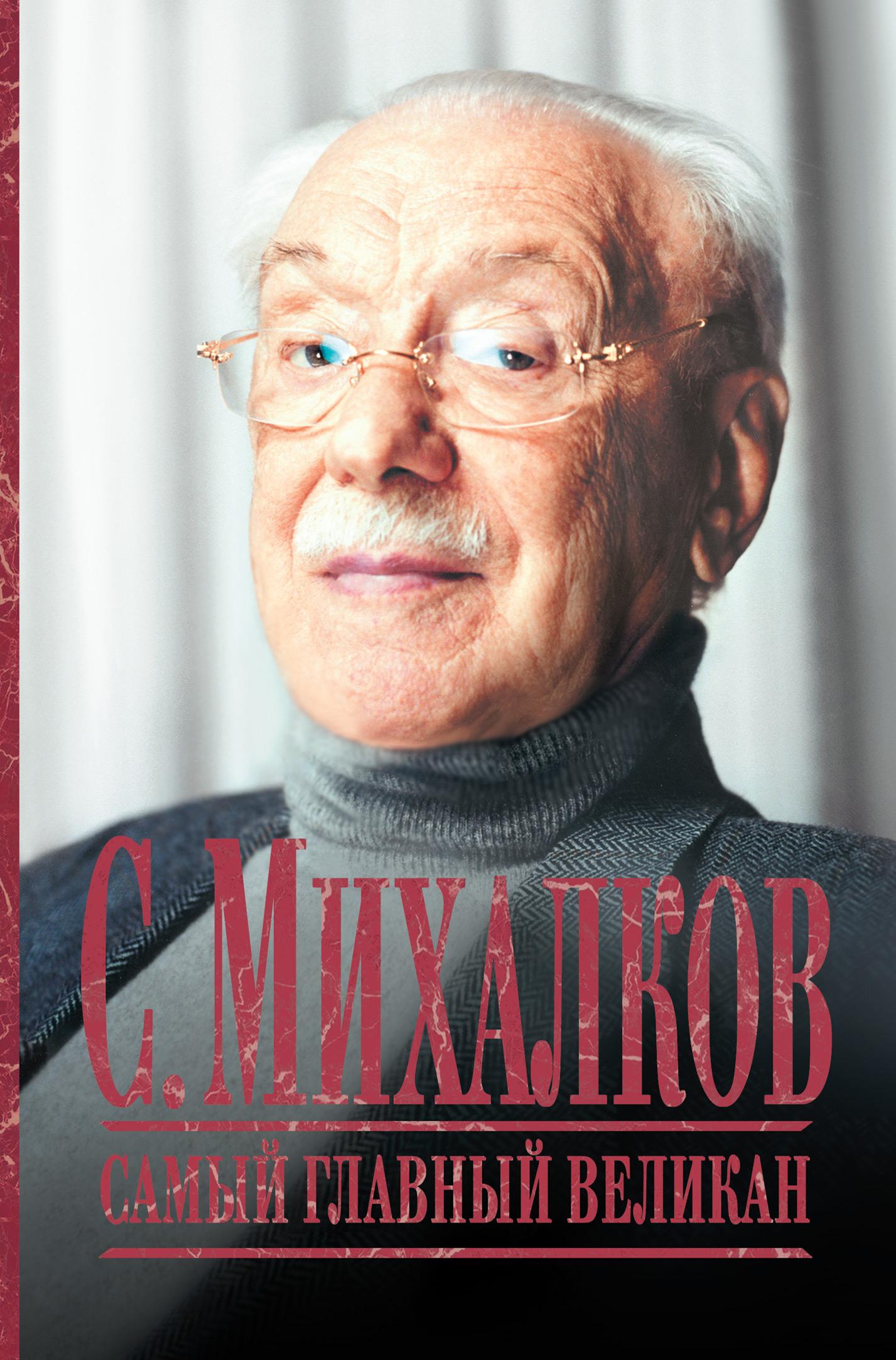 С. Михалков. Самый главный великан