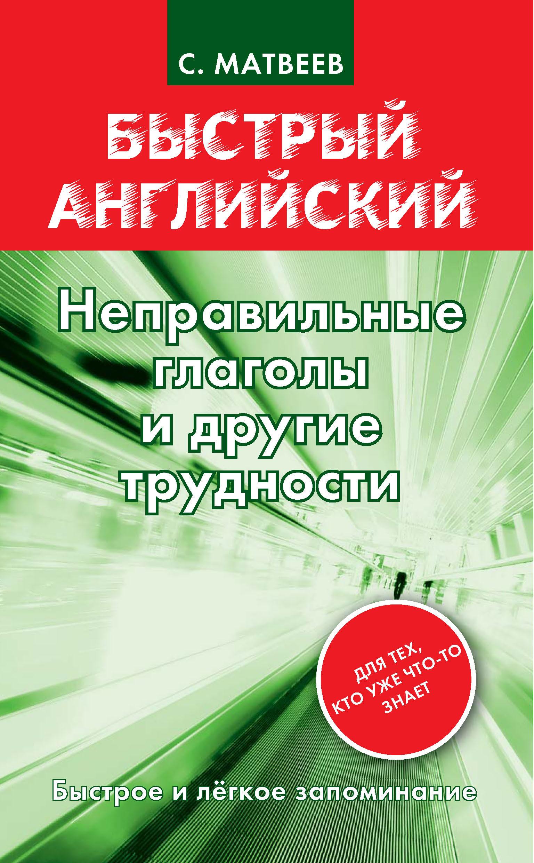 С. А. Матвеев Неправильные глаголы и другие трудности мои первые неправильные глаголы английского языка волшебная книга