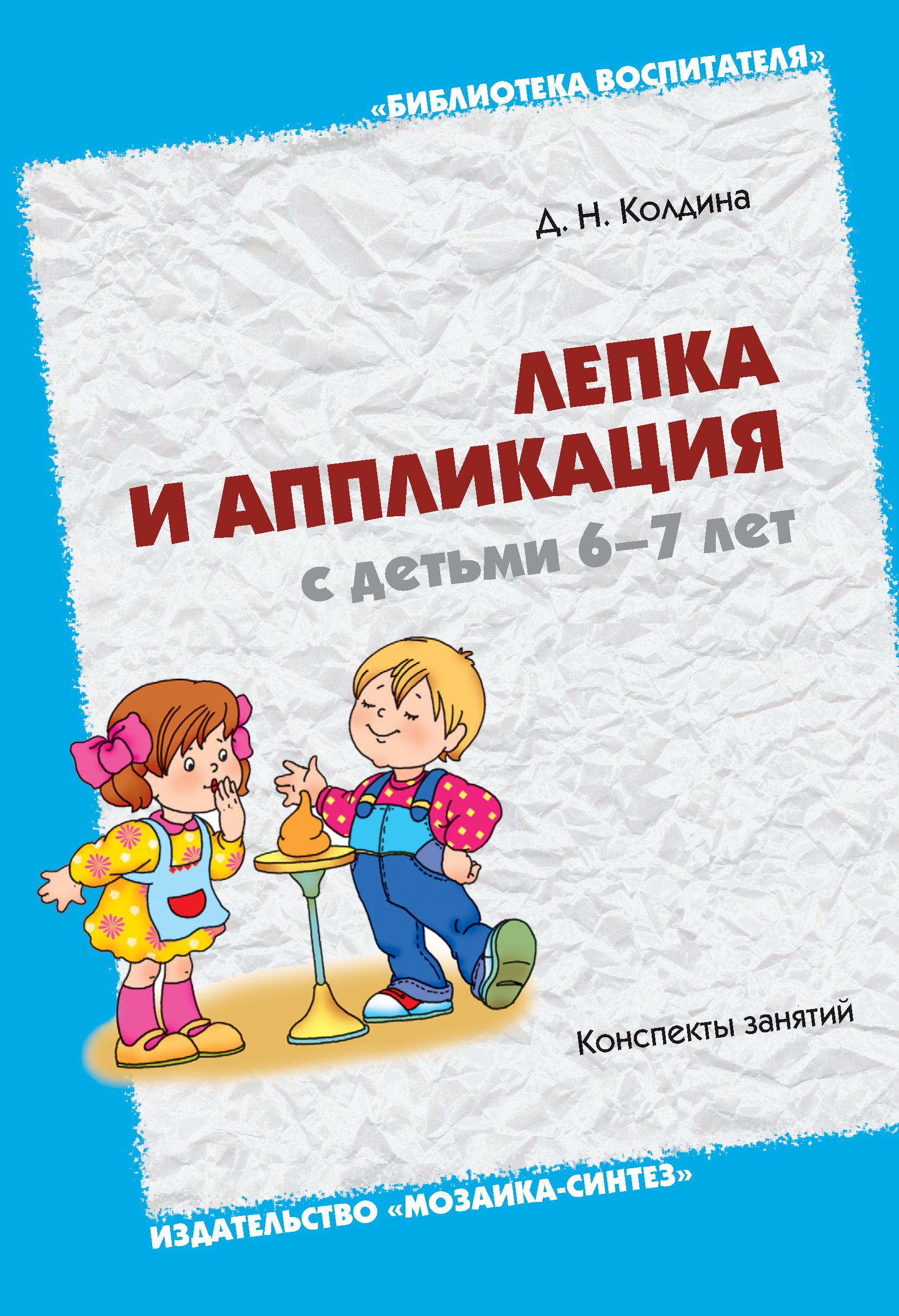 Д. Н. Колдина Лепка и аппликация с детьми 6-7 лет. Конспекты занятий портативная колонка dreamwave harmony