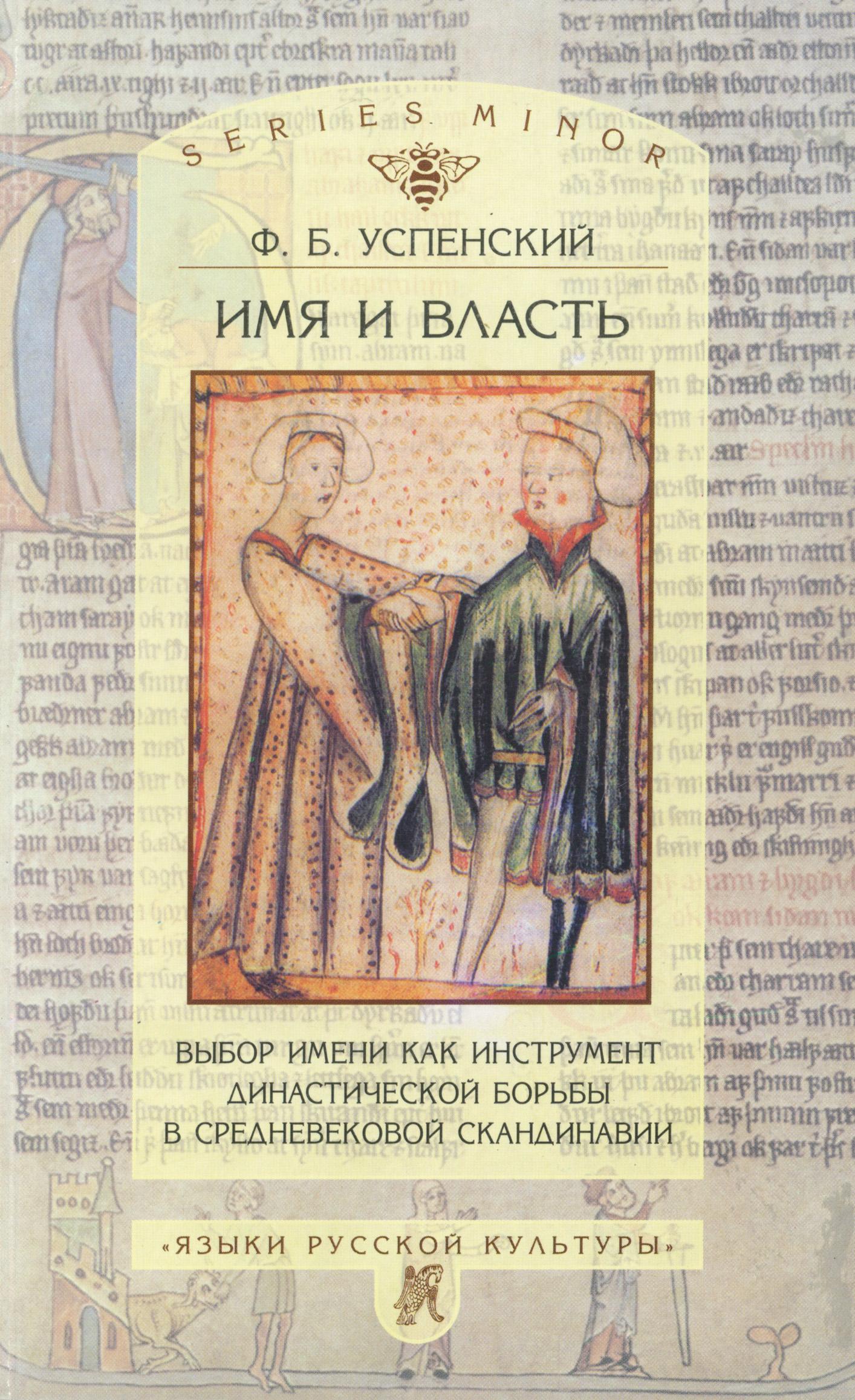 Ф. Б. Успенский Имя и власть. Выбор имени как инструмент династической борьбы в средневековой Скандинавии