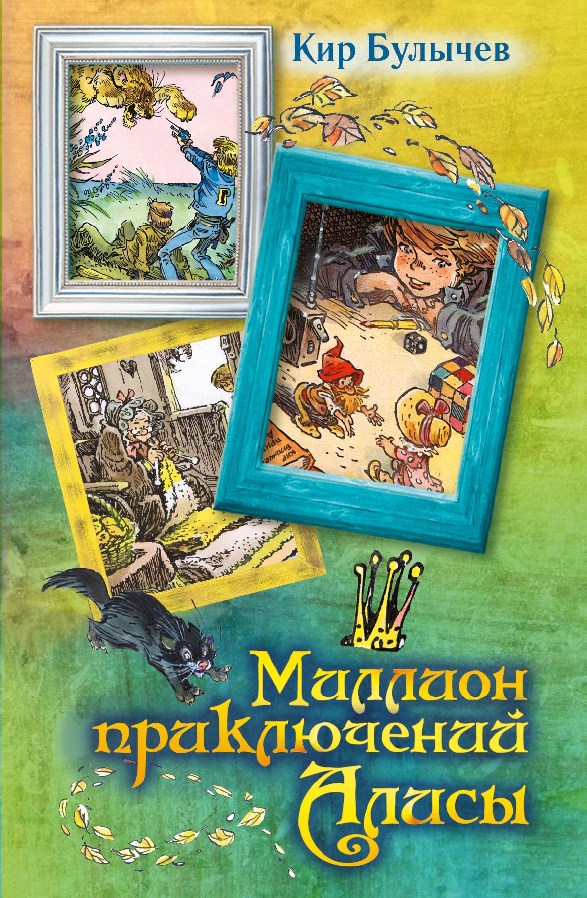 Кир Булычев Миллион приключений Алисы (сборник) серенький козлик