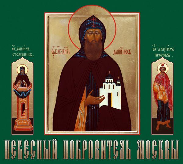 Данилов монастырь Небесный покровитель Москвы стюарт м гром небесный дерево увитое плющом терновая обитель