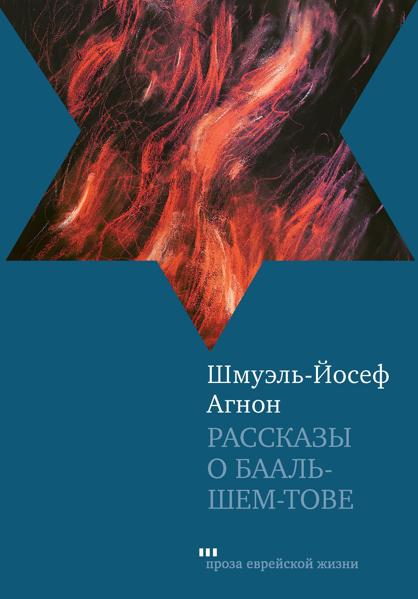 цена на Шмуэль-Йосеф Агнон Рассказы о Бааль-Шем-Тове