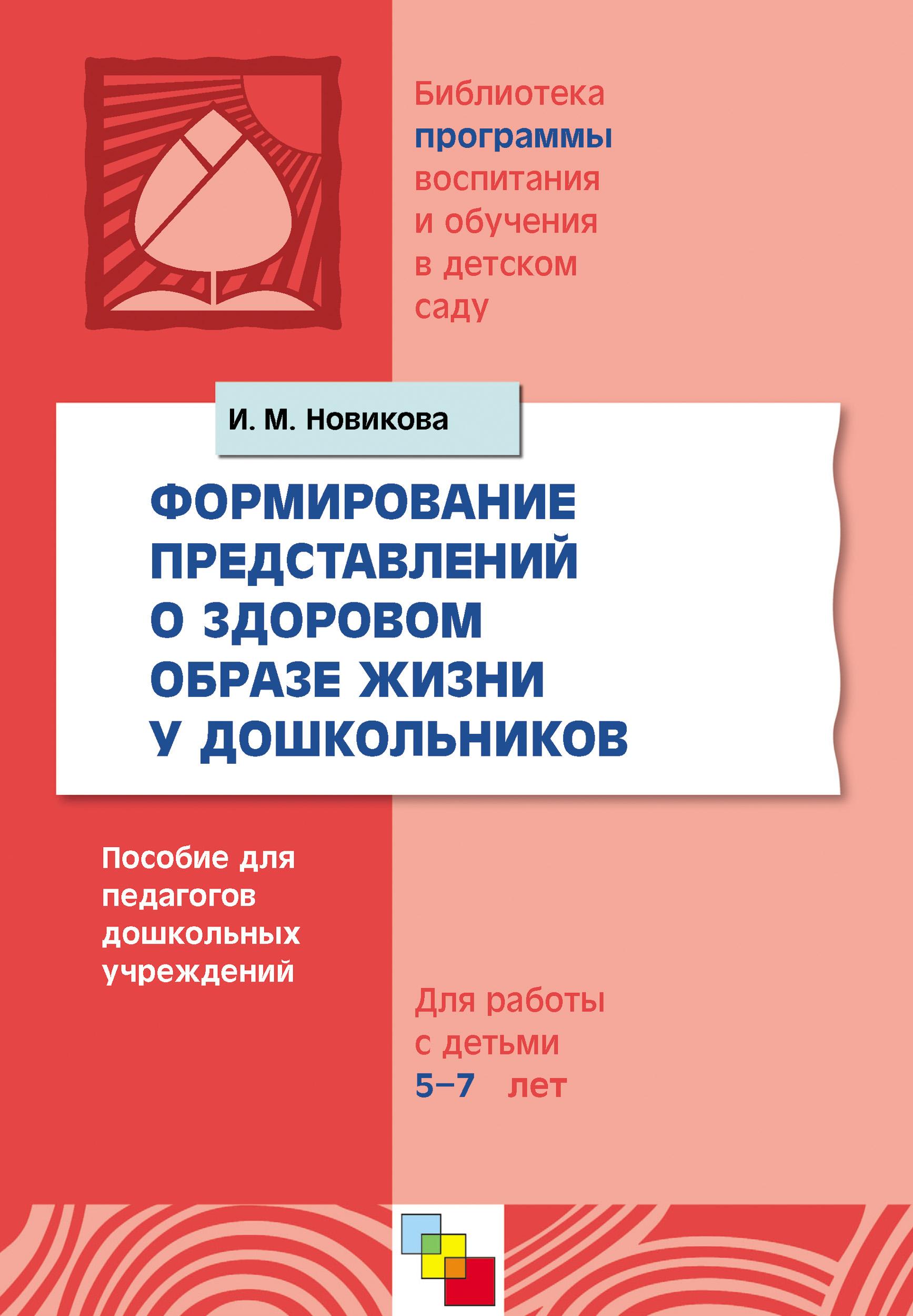 И. М. Новикова Формирование представлений о здоровом образе жизни у дошкольников. Для работы с детьми 5-7 лет
