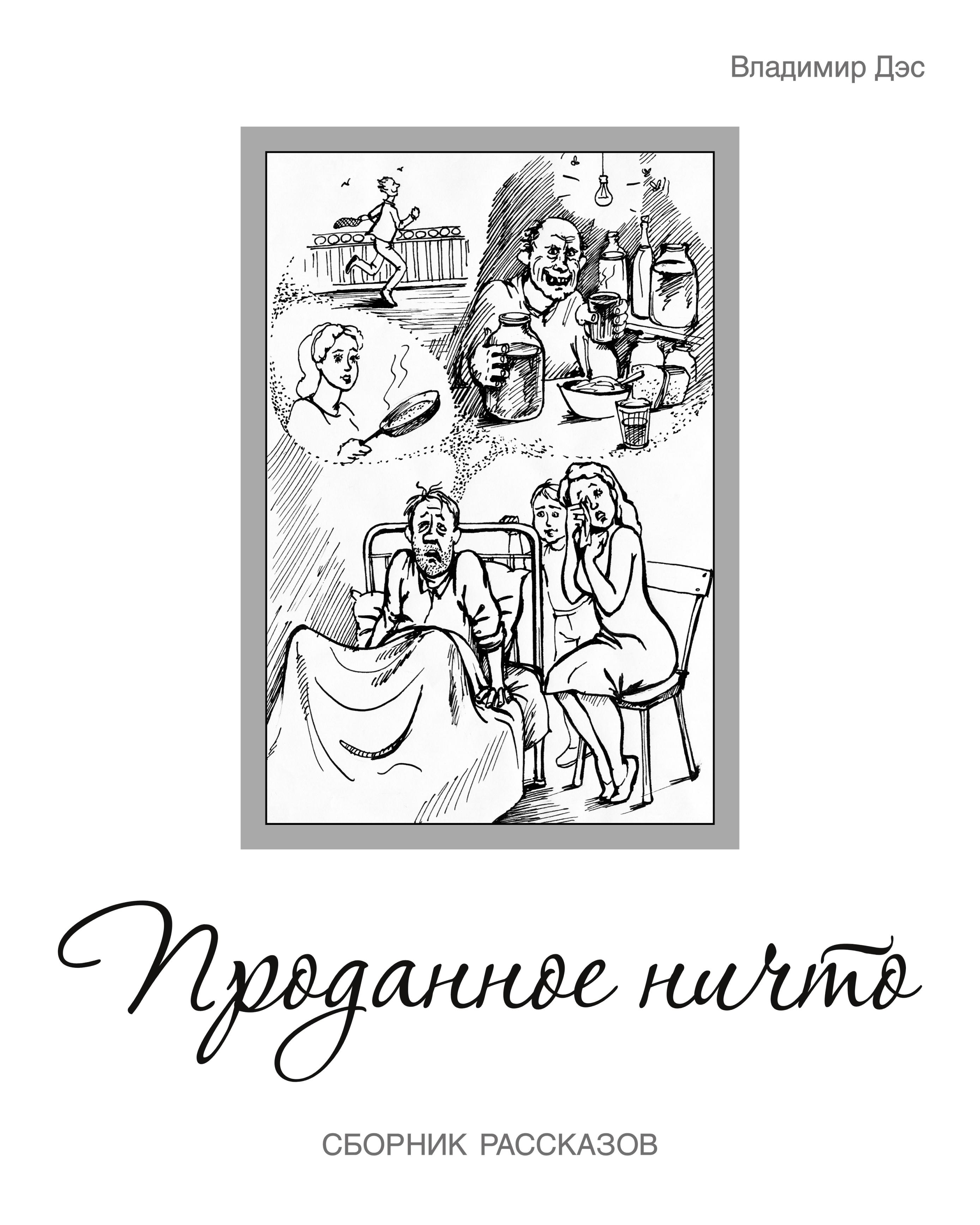 Владимир Дэс Проданное ничто (сборник) цена