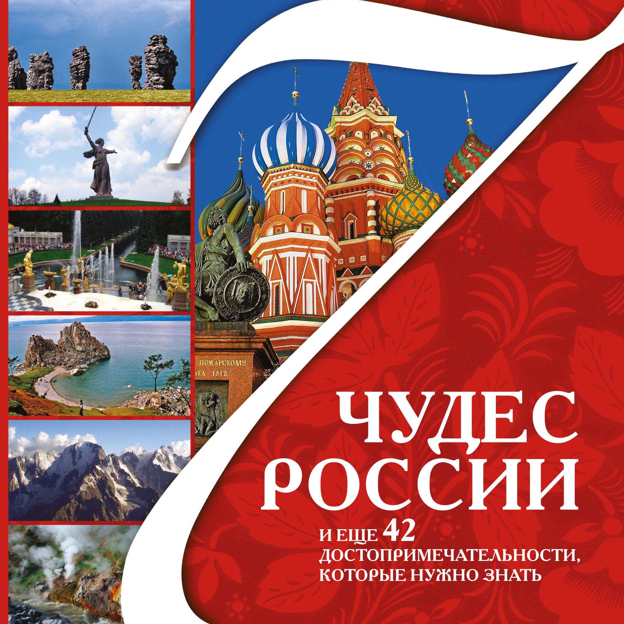 Валерий Агронский 7 чудес России и еще 42 достопримечательности, которые нужно знать