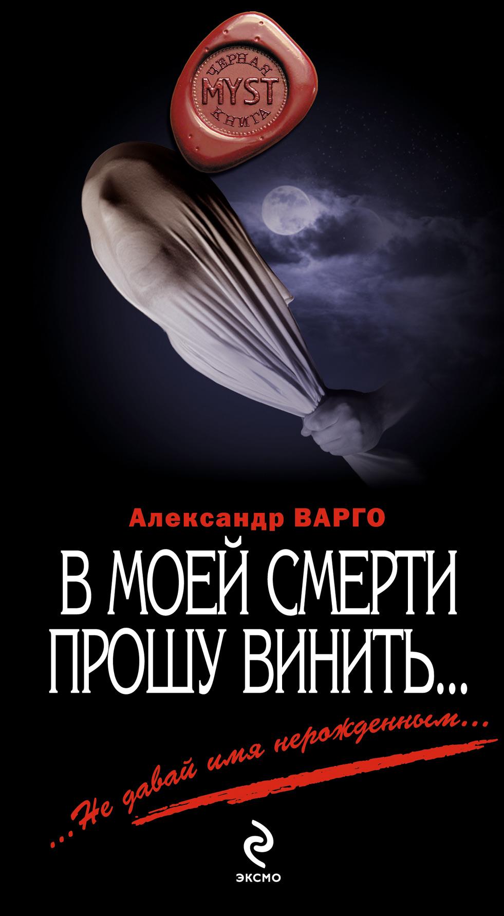 Фото - Александр Варго В моей смерти прошу винить… (сборник) александр варго особь