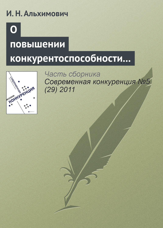 И. Н. Альхимович О повышении конкурентоспособности ресурсно-ориентированного региона