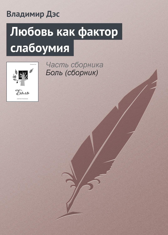 0a26bd3960e96 цены Владимир Дэс Любовь как фактор слабоумия