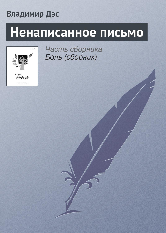 Владимир Дэс Ненаписанное письмо владимир дэс стрекоза