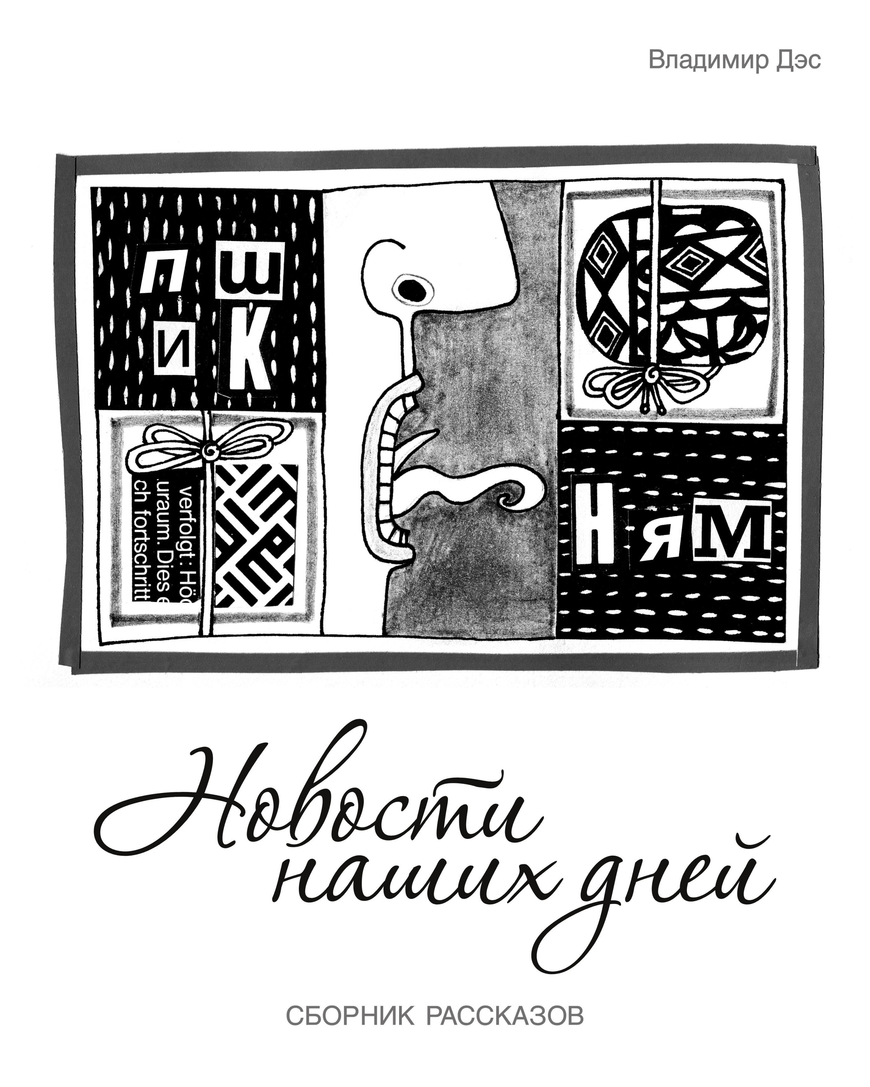 Владимир Дэс Новости наших дней (сборник) все цены