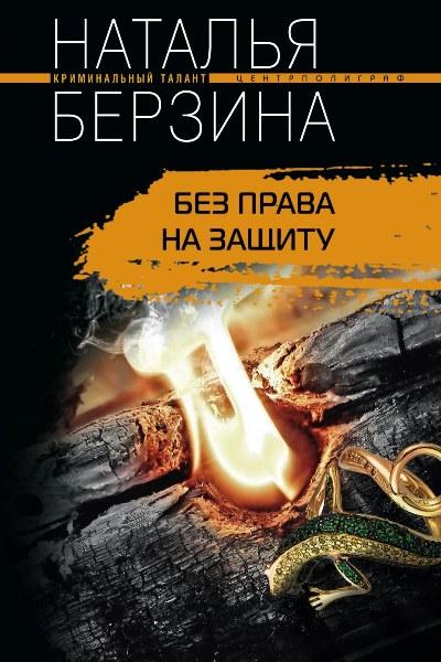 Наталья Берзина Без права на защиту тарифный план