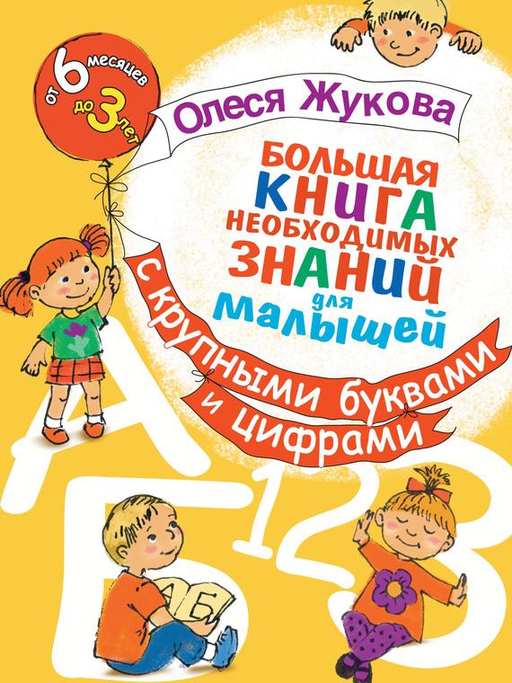 Олеся Жукова Большая книга необходимых знаний для малышей. С крупными буквами и цифрами жукова олеся станиславовна первая книга для чтения с крупными буквами и наклейками