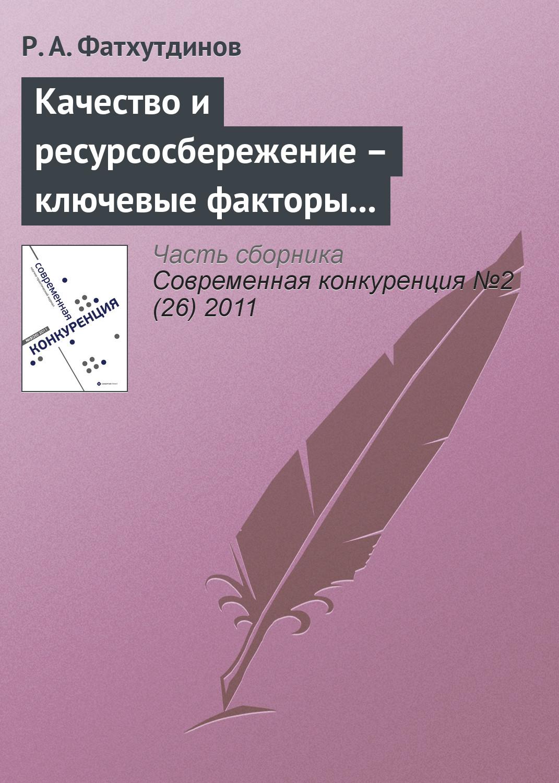 Р. А. Фатхутдинов Качество и ресурсосбережение – ключевые факторы конкурентоспособности (продолжение) отсутствует современная конкуренция 6 24 2010