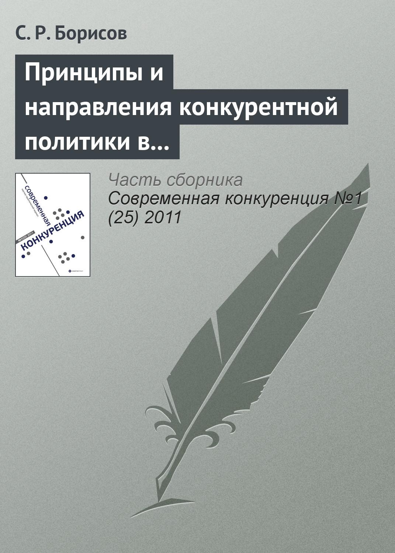 С. Р. Борисов Принципы и направления конкурентной политики в сфере малого и среднего предпринимательства а никитин gr для малого и среднего бизнеса версия 2 0