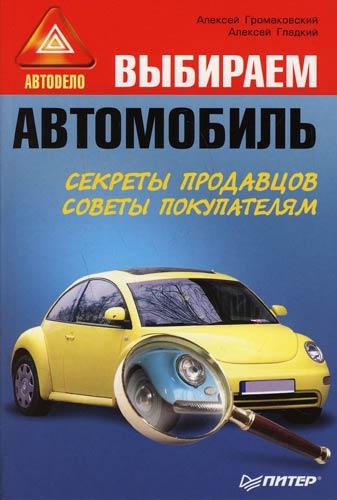 Алексей Гладкий Выбираем автомобиль алексей гладкий выбираем автомобиль