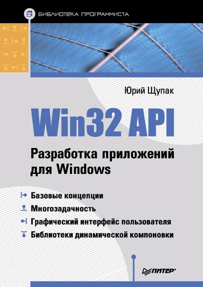 Юрий Щупак Win32 API. Разработка приложений для Windows константин бандуровский лекция 12 логика мифа ольга фрейденберг часть 2