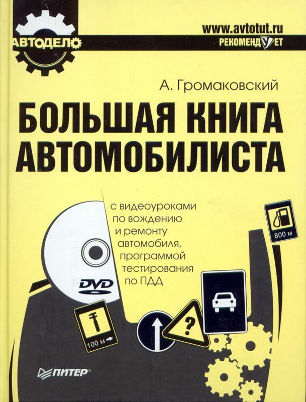 Большая книга автомобилиста