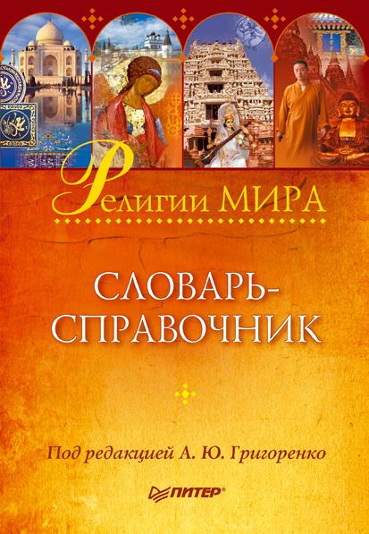 Религии мира: словарь-справочник