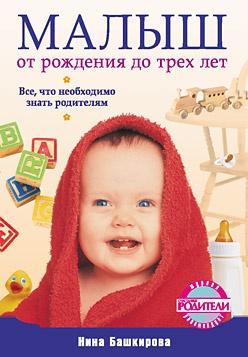 Малыш от рождения до трех лет. Все, что необходимо знать родителям