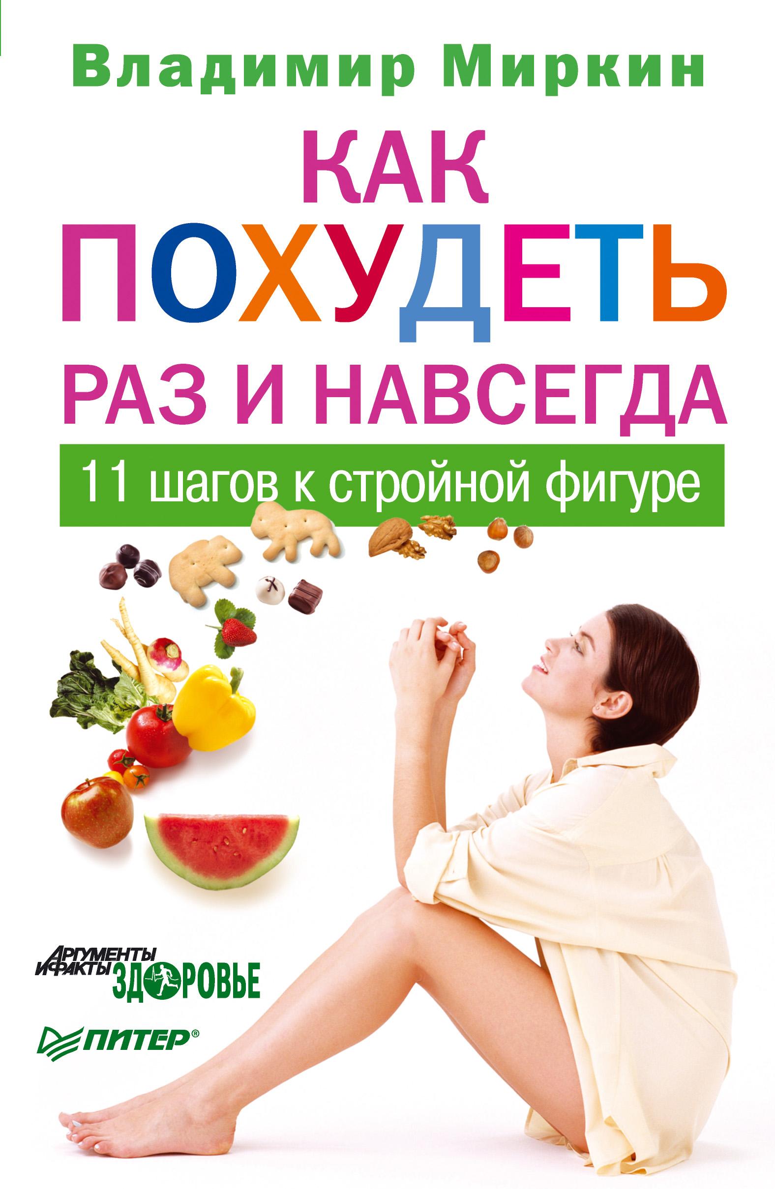 Владимир Миркин Как похудеть раз и навсегда. 11 шагов к стройной фигуре ионова лидия леонидовна здоровые рецепты доктора ионовой как есть чтобы похудеть и сохранить стройность навсегда