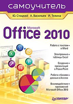 Юрий Александрович Стоцкий Microsoft Office 2010. Самоучитель коробочная версия microsoft office 365 персональный [qq2 00595]