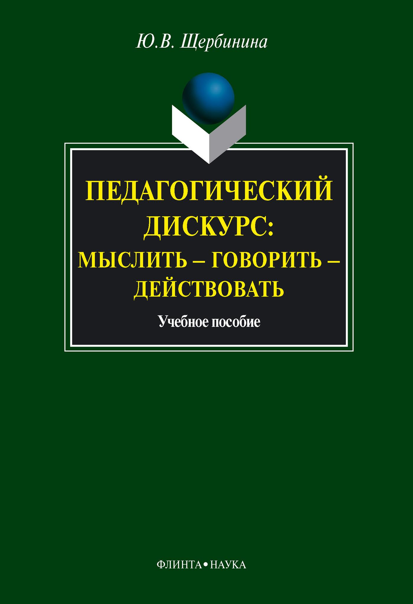 цена Ю. В. Щербинина Педагогический дискурс: мыслить – говорить – действовать: учебное пособие