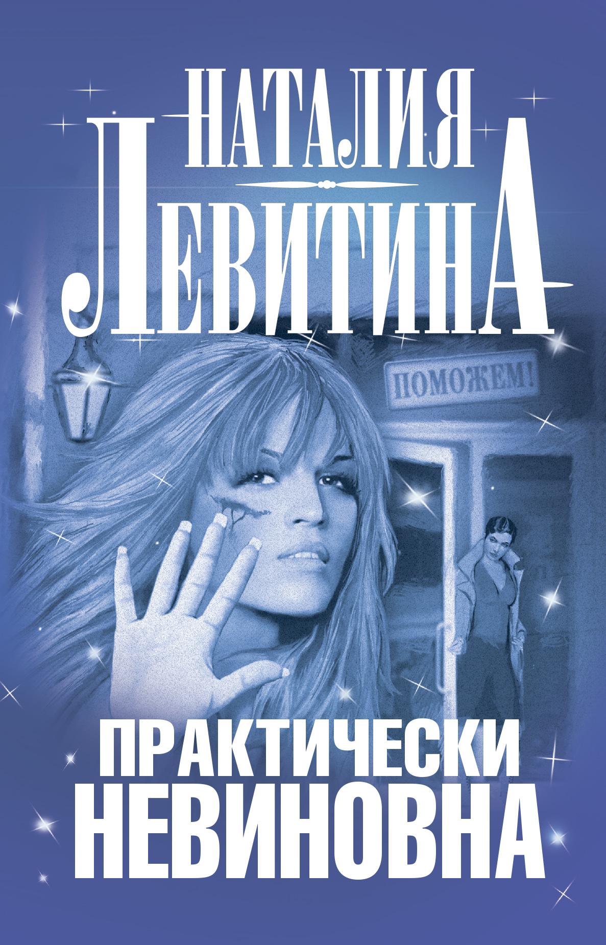 Наталия Левитина Практически невиновна