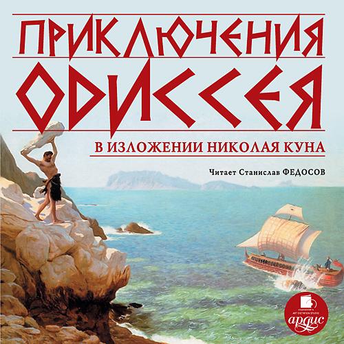 Николай Кун Приключения Одиссея