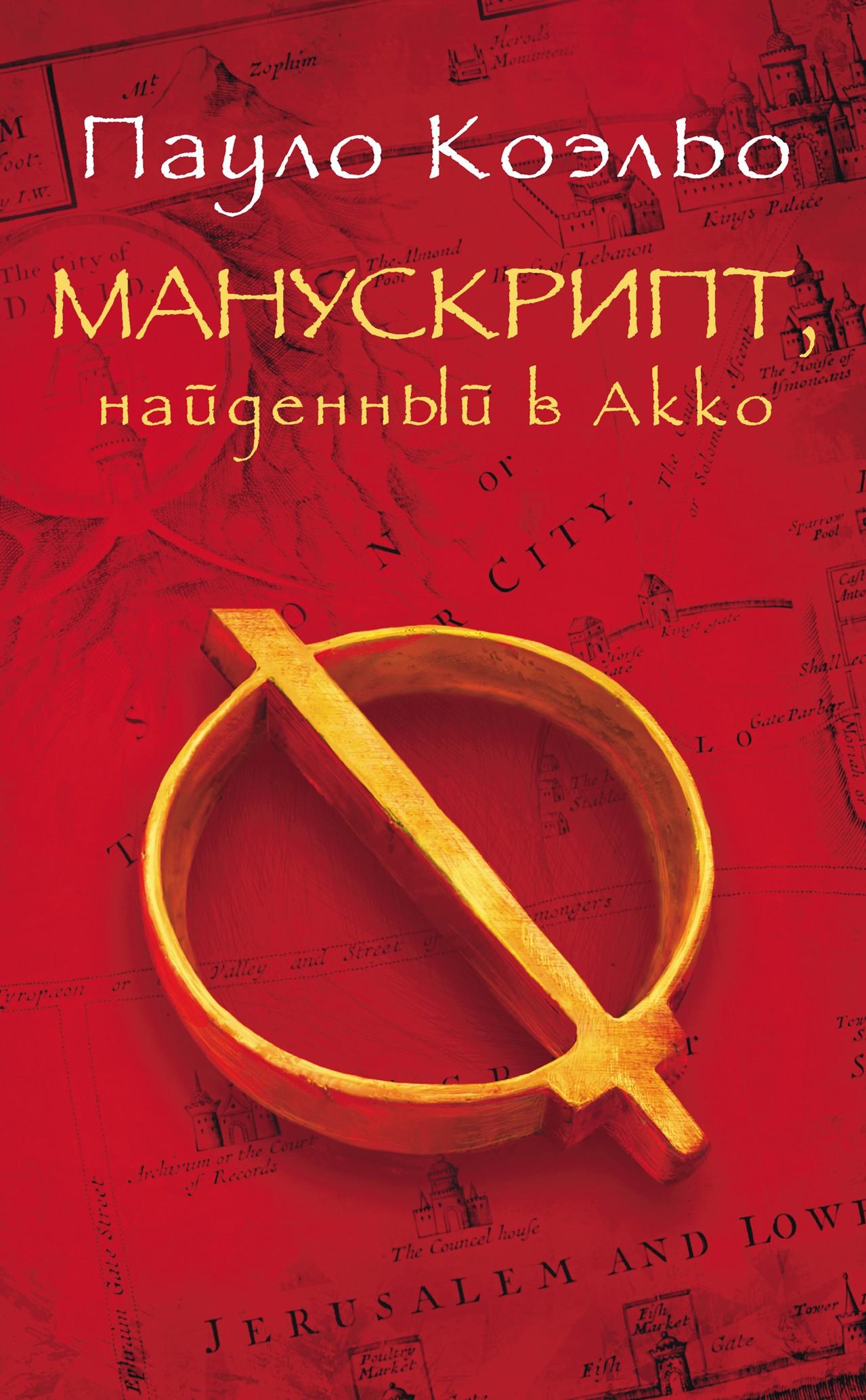 manuskript naydennyy v akko