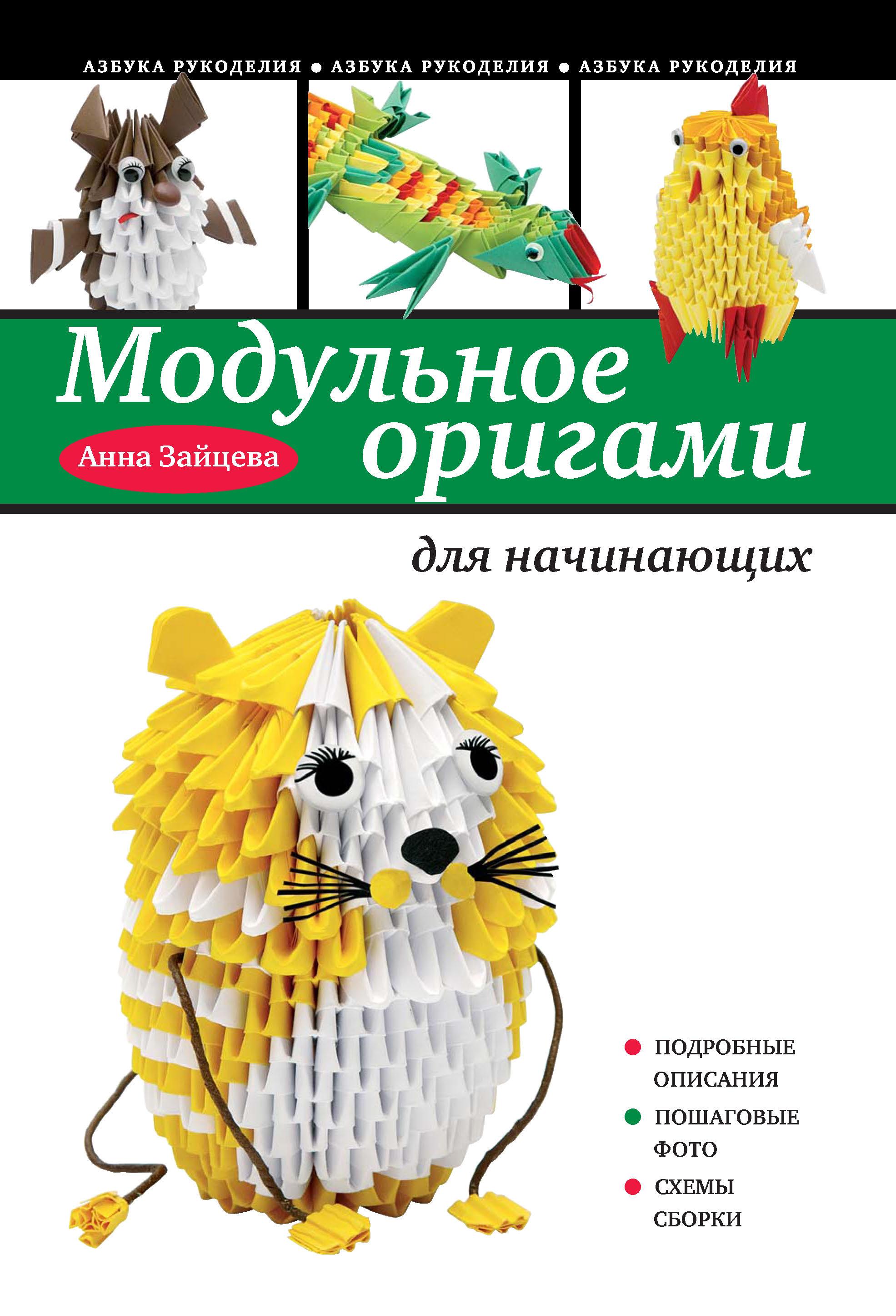 Анна Зайцева Модульное оригами для начинающих анна зайцева модульное оригами самый полный и понятный самоучитель